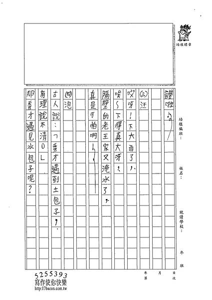 102W4409黃廷睿 (2)