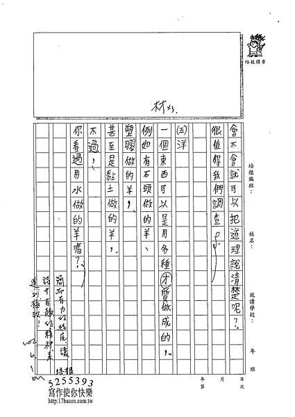 102W4409黃廷睿 (3)