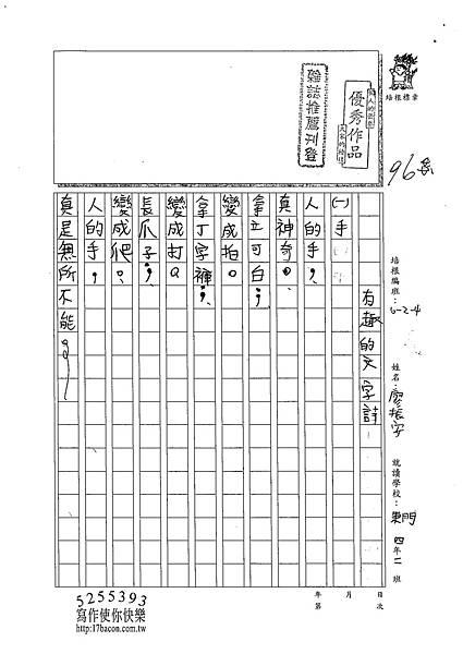 102W4409廖振安 (1)