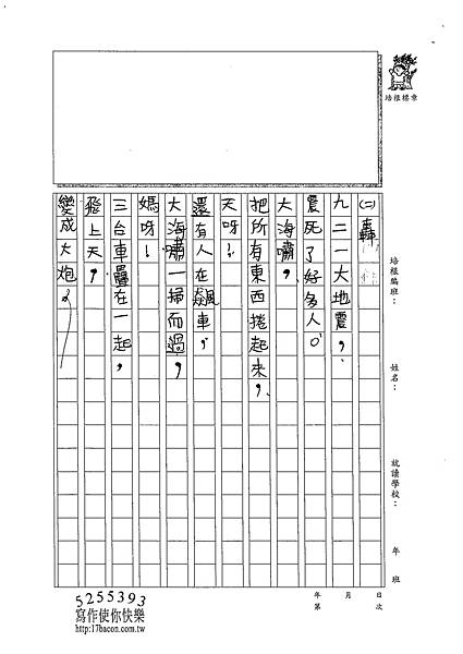 102W4409廖振安 (2)