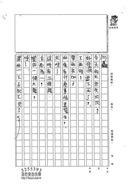102W4409廖振安 (3)