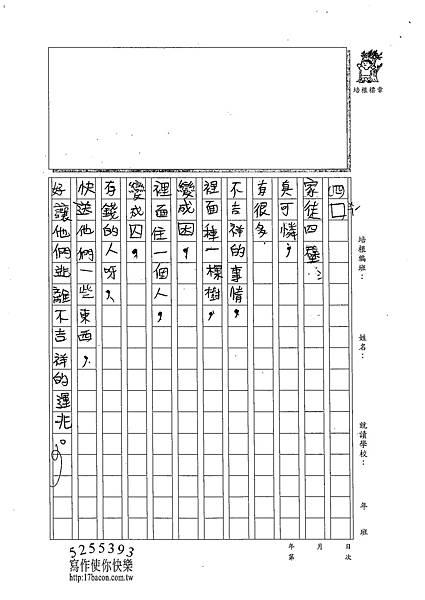 102W4409廖振安 (4)