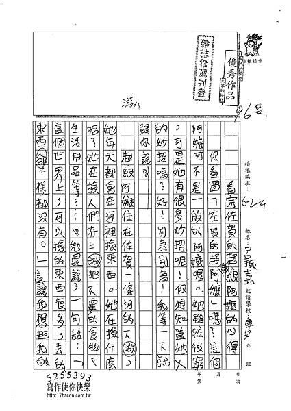 102W4410呂振嘉 (1)