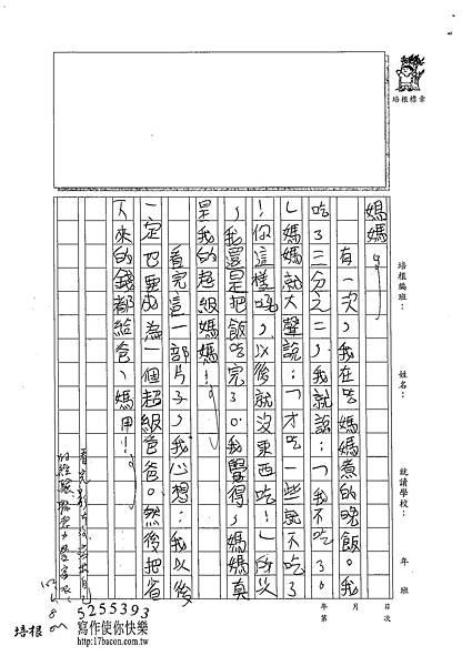 102W4410呂振嘉 (2)