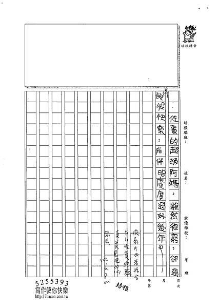 102W4410李昀蓁 (3)