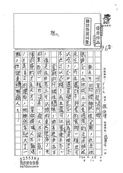 102W4410徐伊瑾 (1)