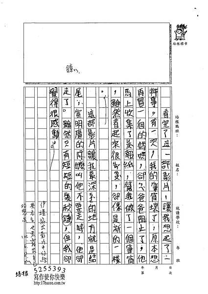 102W4410徐伊瑾 (2)