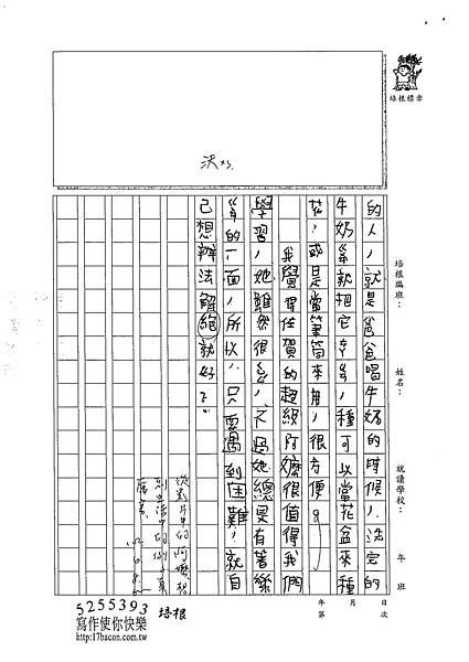 102W4410徐萱婷 (2)