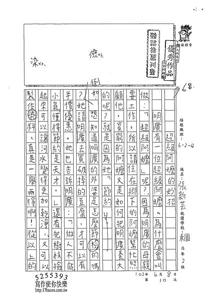 102W4410張新芸 (1)
