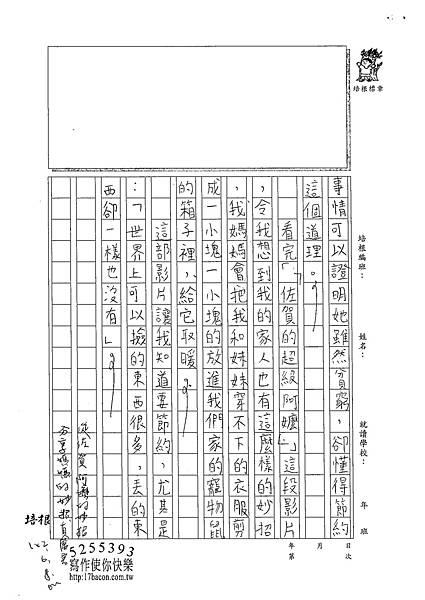 102W4410張新芸 (2)
