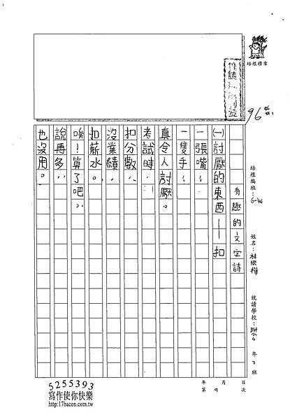 102W4409林欣樺 (1)