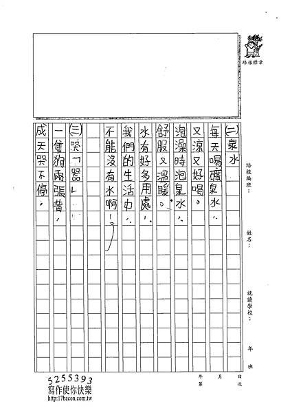 102W4409林欣樺 (2)