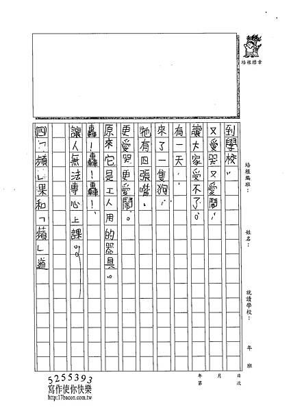 102W4409林欣樺 (3)