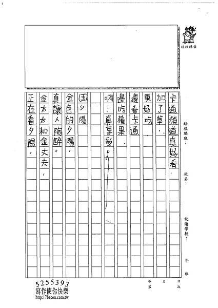 102W4409林欣樺 (4)