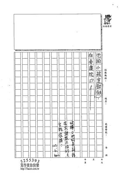 102W4409林欣樺 (5)