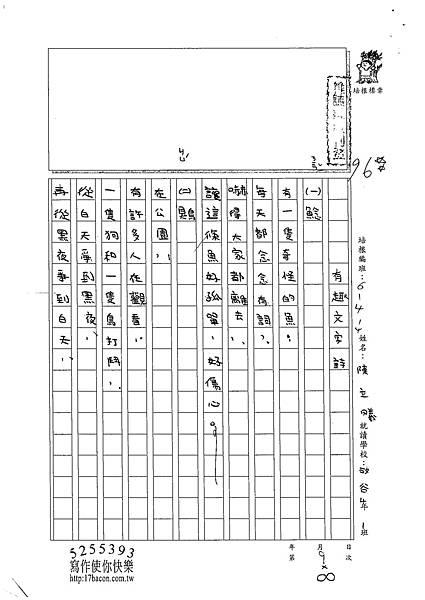 102W4409陳立曦 (1)