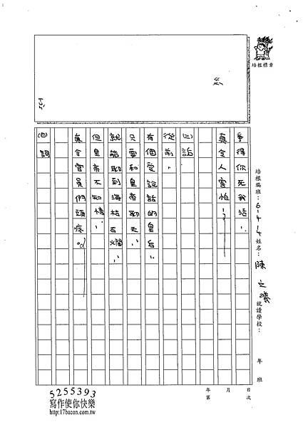 102W4409陳立曦 (2)