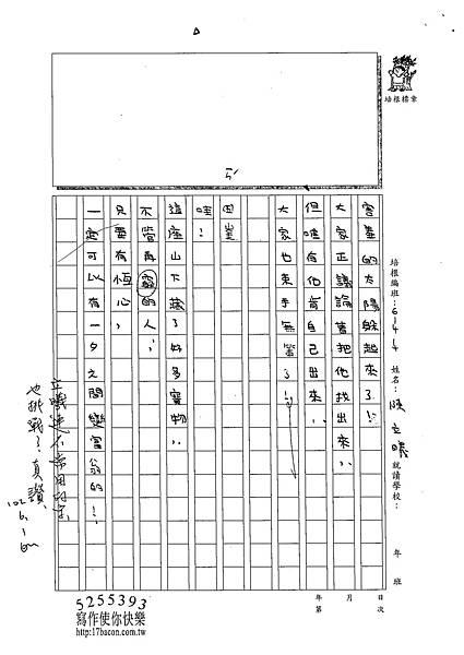102W4409陳立曦 (3)