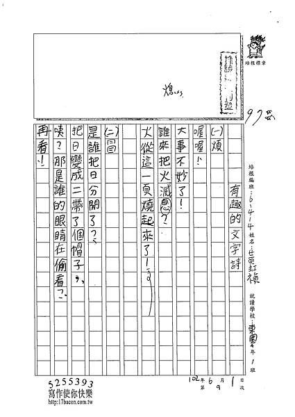 102W4409黃虹禎 (1)