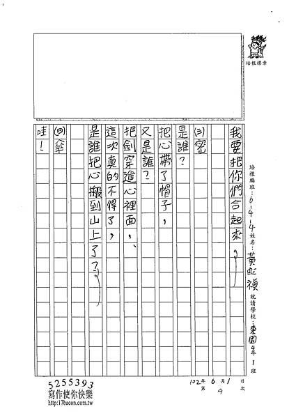 102W4409黃虹禎 (2)