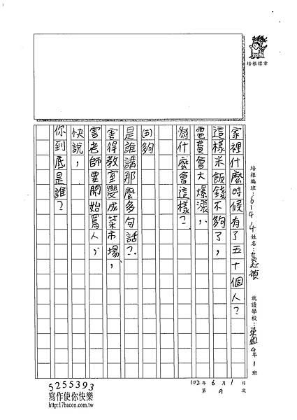 102W4409黃虹禎 (3)