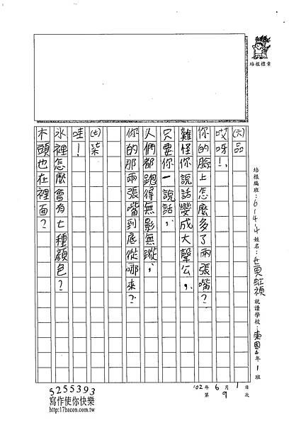 102W4409黃虹禎 (4)
