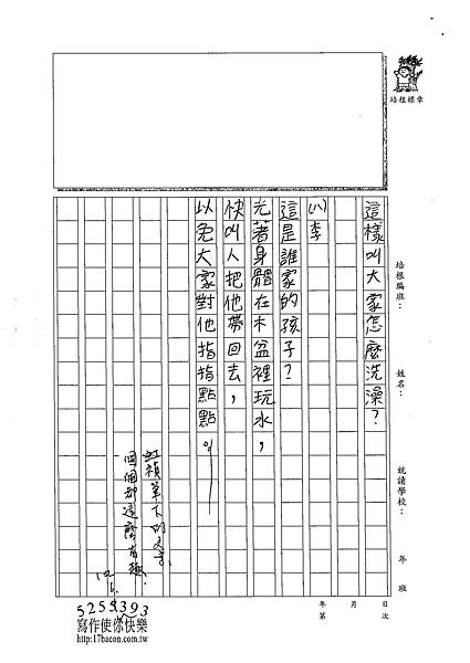 102W4409黃虹禎 (5)