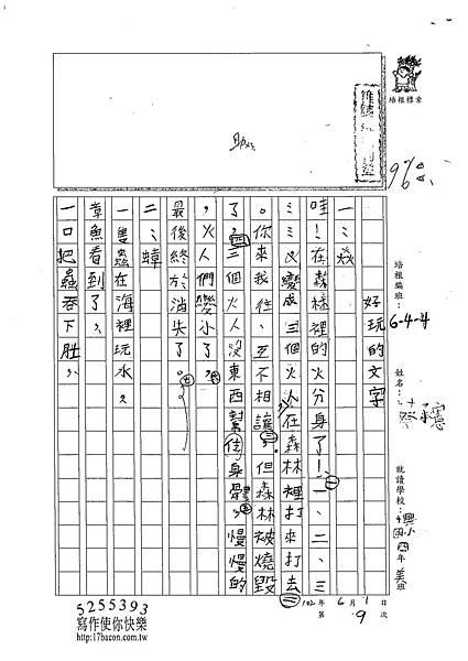 102W4409蔡承憲 (1)