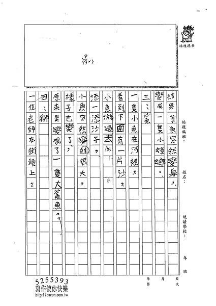 102W4409蔡承憲 (2)