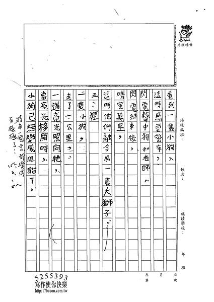 102W4409蔡承憲 (3)