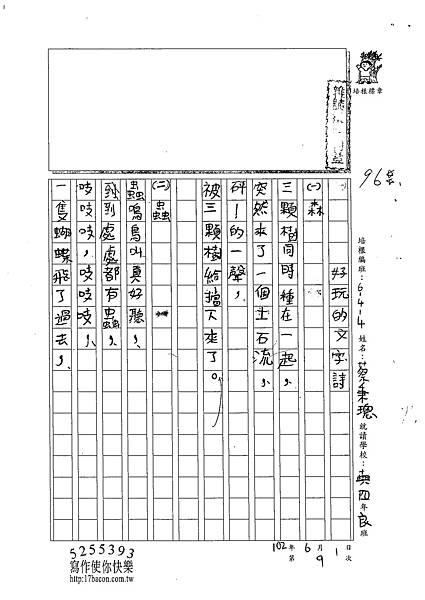 102W4409蔡秉璁 (1)