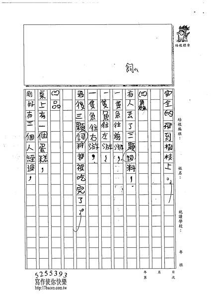 102W4409蔡秉璁 (2)