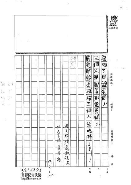 102W4409蔡秉璁 (3)