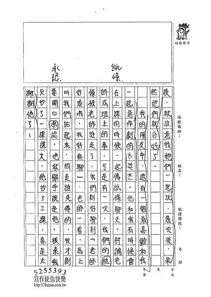 102W5408周芷嫺 (2)