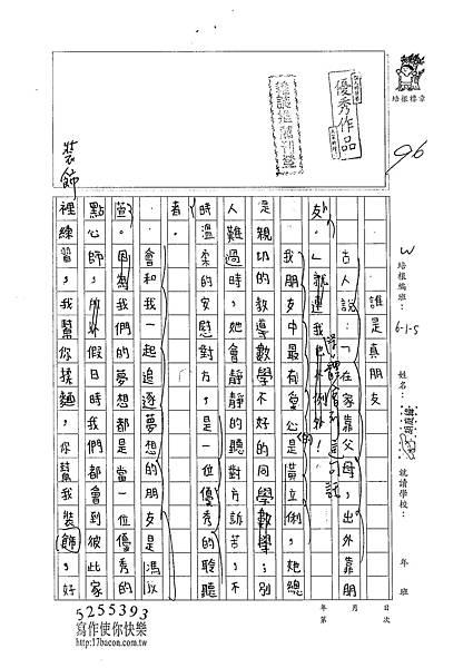 102W5408胡庭緯 (1)