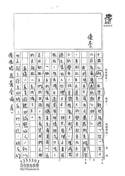 102W5408胡庭緯 (2)