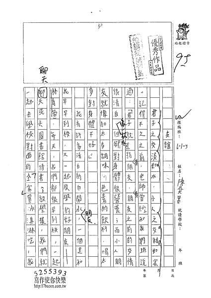 102W5408陳奕蓁 (1)