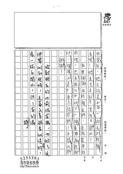102W5408陳奕蓁 (3)