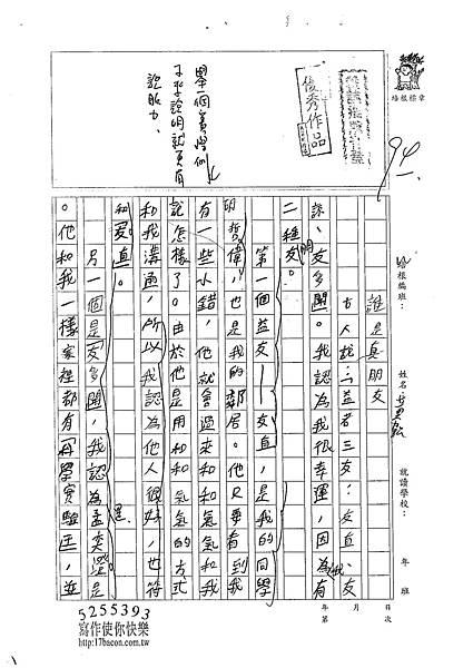 102W5408黃力耘 (1)