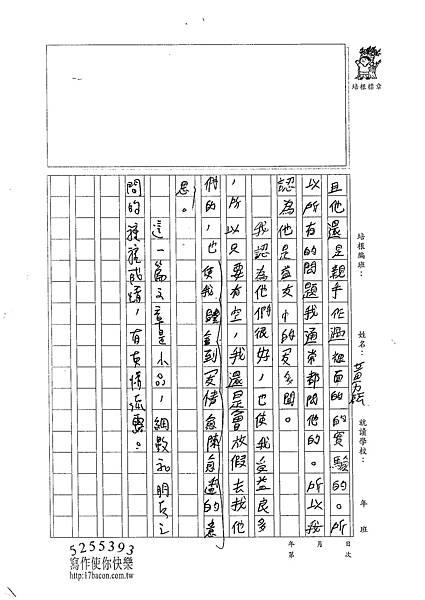 102W5408黃力耘 (2)