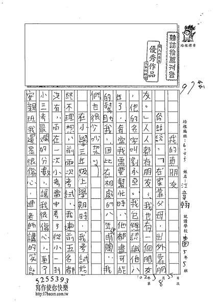 102W5408江韋翰 (1)