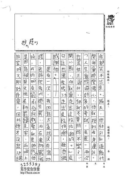 102W5408江韋翰 (2)