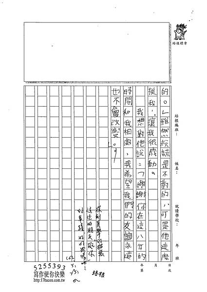 102W5408江韋翰 (3)