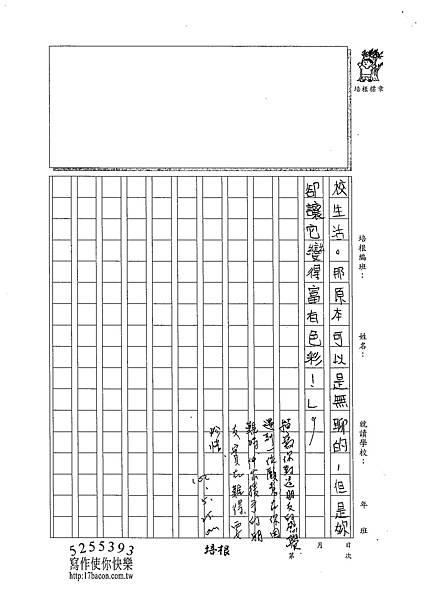 102W5408李宣誼 (3)