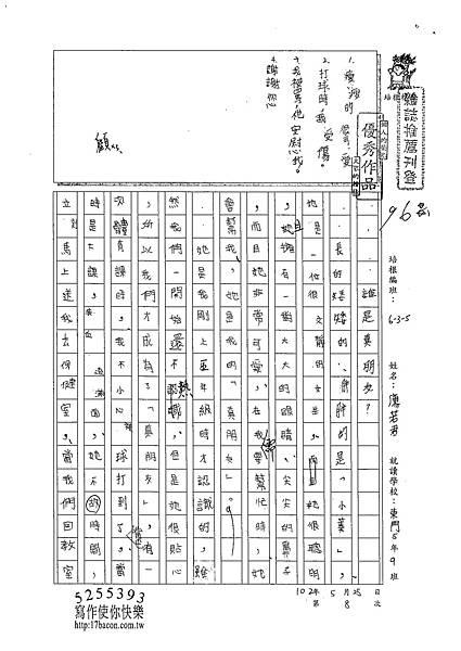 102W5408廖若君 (1)
