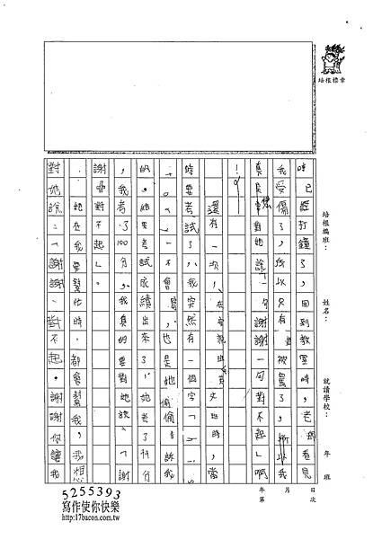 102W5408廖若君 (2)