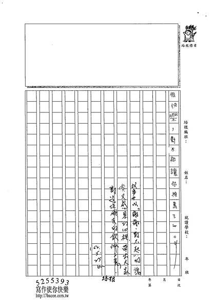 102W5408廖若君 (3)