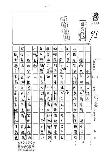 102W5409胡庭緯 (1)