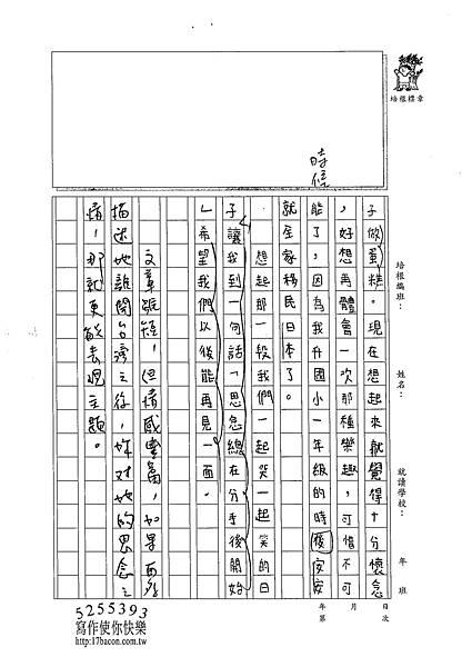 102W5409胡庭緯 (2)
