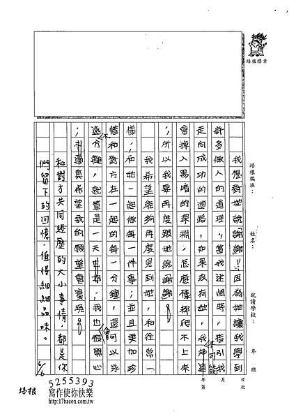 102W5409王靖瑜 (2)